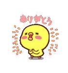 ひよこの「ぴよぴよ」4(個別スタンプ:03)