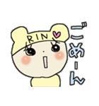 ♡りんちゃん♡スタンプ(個別スタンプ:15)