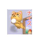 飛び出すニャンコ【動く3D】(個別スタンプ:01)