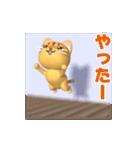 飛び出すニャンコ【動く3D】(個別スタンプ:02)