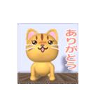 飛び出すニャンコ【動く3D】(個別スタンプ:03)
