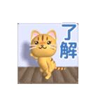 飛び出すニャンコ【動く3D】(個別スタンプ:07)