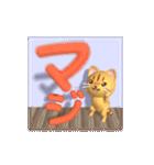 飛び出すニャンコ【動く3D】(個別スタンプ:15)
