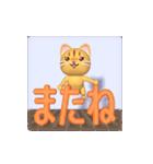 飛び出すニャンコ【動く3D】(個別スタンプ:19)