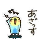 可愛すぎないシリーズの「インコちゃん」(個別スタンプ:10)