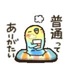 可愛すぎないシリーズの「インコちゃん」(個別スタンプ:38)