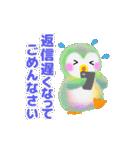 動くよ♪pempem3【敬語】(個別スタンプ:21)