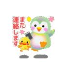 動くよ♪pempem3【敬語】(個別スタンプ:22)