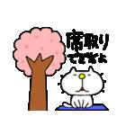 みちのくねこ 春夏秋冬「春」(個別スタンプ:10)
