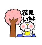 みちのくねこ 春夏秋冬「春」(個別スタンプ:11)