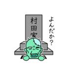 お墓ぐらしのゾンじいさん(個別スタンプ:10)