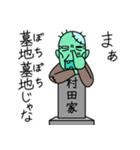 お墓ぐらしのゾンじいさん(個別スタンプ:14)