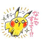 ポケモン きまぐれピカチュウ組(個別スタンプ:01)