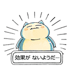 ポケモン きまぐれピカチュウ組(個別スタンプ:40)