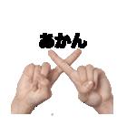 口より手が早いスタンプ in 大阪(個別スタンプ:09)