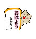 【みか】が使う主婦が作ったデカ文字ネコ(個別スタンプ:01)