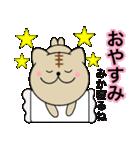 【みか】が使う主婦が作ったデカ文字ネコ(個別スタンプ:02)