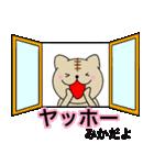 【みか】が使う主婦が作ったデカ文字ネコ(個別スタンプ:03)