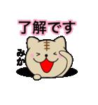 【みか】が使う主婦が作ったデカ文字ネコ(個別スタンプ:05)