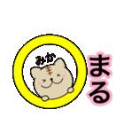 【みか】が使う主婦が作ったデカ文字ネコ(個別スタンプ:07)