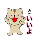 【みか】が使う主婦が作ったデカ文字ネコ(個別スタンプ:08)