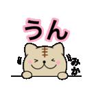 【みか】が使う主婦が作ったデカ文字ネコ(個別スタンプ:09)