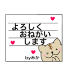 【みか】が使う主婦が作ったデカ文字ネコ(個別スタンプ:21)
