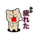 【みか】が使う主婦が作ったデカ文字ネコ(個別スタンプ:30)