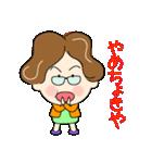 土佐弁おばちゃん2(個別スタンプ:30)