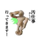 【実写】進撃のデッサン人形(個別スタンプ:04)