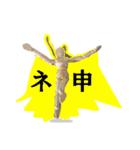 【実写】進撃のデッサン人形(個別スタンプ:09)