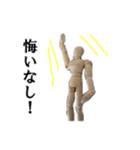 【実写】進撃のデッサン人形(個別スタンプ:23)