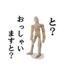 【実写】進撃のデッサン人形(個別スタンプ:25)