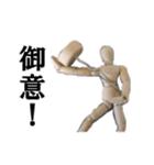 【実写】進撃のデッサン人形(個別スタンプ:31)