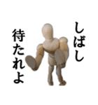 【実写】進撃のデッサン人形(個別スタンプ:34)
