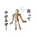 【実写】進撃のデッサン人形(個別スタンプ:36)