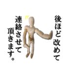 【実写】進撃のデッサン人形(個別スタンプ:37)