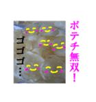 【実写】ポテチ(個別スタンプ:12)