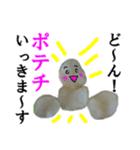 【実写】ポテチ(個別スタンプ:13)