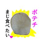 【実写】ポテチ(個別スタンプ:27)