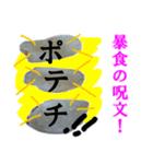 【実写】ポテチ(個別スタンプ:35)