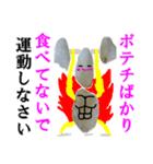 【実写】ポテチ(個別スタンプ:36)