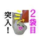 【実写】ポテチ(個別スタンプ:38)