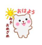 【みき】さんが使える☆名前スタンプ(個別スタンプ:02)
