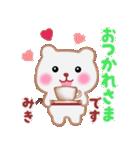 【みき】さんが使える☆名前スタンプ(個別スタンプ:04)