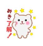 【みき】さんが使える☆名前スタンプ(個別スタンプ:05)