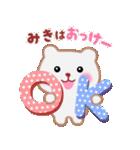 【みき】さんが使える☆名前スタンプ(個別スタンプ:06)