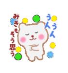【みき】さんが使える☆名前スタンプ(個別スタンプ:07)