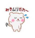 【みき】さんが使える☆名前スタンプ(個別スタンプ:08)