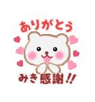 【みき】さんが使える☆名前スタンプ(個別スタンプ:09)